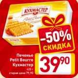 Печенье Petit Beurre Кухмастер 420 г, Вес: 420 г