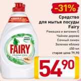 Средство для мытья посуды Fairy Ромашка и витамин E Чайное дерево Сочный лимон Зеленое яблоко 450 мл, Объем: 450 мл