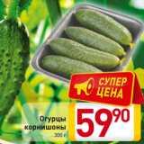 Огурцы корнишоны, Вес: 300 г