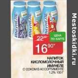 Магазин:Седьмой континент,Скидка:Напиток кисломолочный Имунеле с соком 1,2%