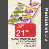 Магазин:Седьмой континент,Скидка:Сырок творожный Ростагроэспорт 0-16,5%