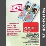 Магазин:Седьмой континент,Скидка:Мороженое Свитлогорье пломбир ванильный и пломбир эскимо 15%