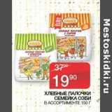 Магазин:Седьмой континент,Скидка:Хлебные палочки Семейка ОЗБИ