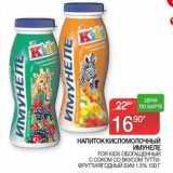 Магазин:Седьмой континент,Скидка:Напиток кисломолочный Имунеле For Kids 1,5%