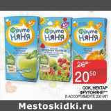 Сок, нектар ФрутоНяня, Объем: 200 мл