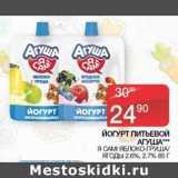 Йогурт питьевой Агуша 2,6%/ 2,7%, Вес: 85 г