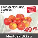 Магазин:Selgros,Скидка:Яблоко сезонное