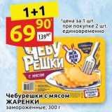 Магазин:Дикси,Скидка:Чебурешки с мясом ЖАРЕНКИ