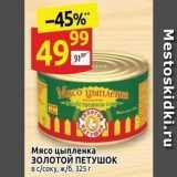 Магазин:Дикси,Скидка:Мясо цыпленка золотой ПЕТУШОК