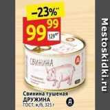 Магазин:Дикси,Скидка:Свинина тушеная ДРУЖИНА