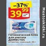 Магазин:Дикси,Скидка:Гигиенический блок для унитаза ДОМЕСТОС