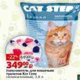 Магазин:Виктория,Скидка:Наполнитель для кошачьих туалетов Кэт Степ