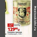 Магазин:Виктория,Скидка:Говядина тушеная в Главпродукт
