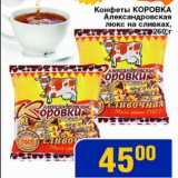 Мой магазин Акции - Конфеты Коровка Александровская