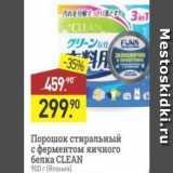 Скидка: Порошок стиральный с ферментом яичного белка CLEAN 900 г