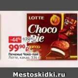 Скидка: Печенье Чоко-пай Лотте
