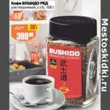 Скидка: Кофе Бушидо Ред растворимый