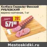 Колбаса Сервелат Финский Рублевский варено-копченый , Вес: 1 кг