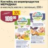 Коктейль из морепродуктов Меридиан , Вес: 200 г