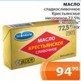 Магазин:Магнолия,Скидка:МАСЛО сладкосливочное Крестьянское несоленое 72,5% «Экомилк»