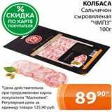 "Скидка: КОЛБАСА Сальчичон сыровяленая ""ЧМПЗ"""