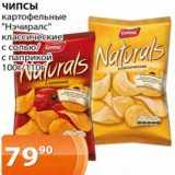 """ЧИПСЫ картофельные """"Нэчиралс"""" классические с солью/с паприкой, Вес: 100 г"""