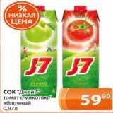 """СОК """"Джей7""""томат с мякотью/ялочный, Объем: 0.97 л"""