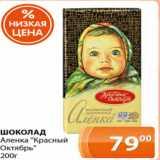 "ШОКОЛАД Аленка ""Красный Октябрь"", Вес: 200 г"