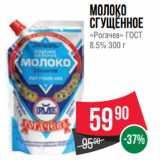 Скидка: Молоко сгущённое «Рогачев» ГОСТ 8.5% 300 г
