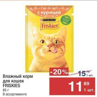 Акция - Влажный корм для кошек FRISKIES