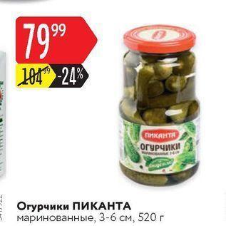 Акция - Oryрчики ПИКАНТА
