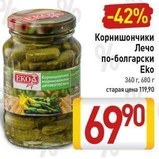 Акция - Корнишончики Лечо по-болгарски Eko