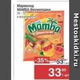 Магазин:Метро,Скидка:Мармелад МАМBA