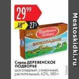 Магазин:Карусель,Скидка:Спред ДЕРЕВЕНСКОЕ ПОДВОРЬЕ