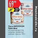 Магазин:Карусель,Скидка:Паста ЕВРОПРОМ Крем-фиш