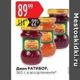 Магазин:Карусель,Скидка:Джем РАТИБОР, 360г