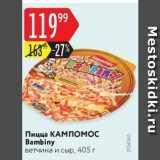 Магазин:Карусель,Скидка:Пицца КАМПОМОС Bambiny