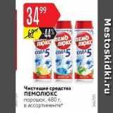 Магазин:Карусель,Скидка:Чистящие средства ПЕМОЛЮКС