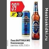 Магазин:Карусель,Скидка:Пиво БАЛТИКА