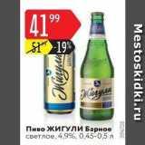 Магазин:Карусель,Скидка:Пиво ЖИГУЛИ