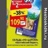 Магазин:Дикси,Скидка:СЕЛЬДЬ «По-ЦАРСКИ» «Балтийский берег»