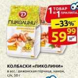 Магазин:Дикси,Скидка:КОЛБАСКИ «Пиколини»