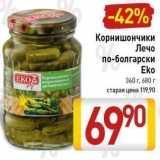 Магазин:Билла,Скидка:Корнишончики Лечо по-болгарски Eko