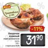 Магазин:Билла,Скидка:Окорочок куриный