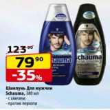 Магазин:Да!,Скидка:Шампунь Для мужчин Schauma