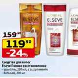 Магазин:Да!,Скидка:Средства для волос ELSEVE  Полное восстановление