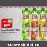 Авоська Акции - Нектар/Сок ДАРЫ КУБАНИ