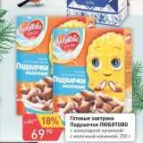 Магазин:Авоська,Скидка:Готовые завтраки Подушечки Любятово