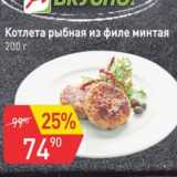 Магазин:Авоська,Скидка:Котлета рыбная из филе минтая