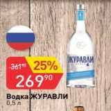Магазин:Авоська,Скидка:Водка ЖУРАВЛИ